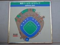 040125054_tokyo_dome_3